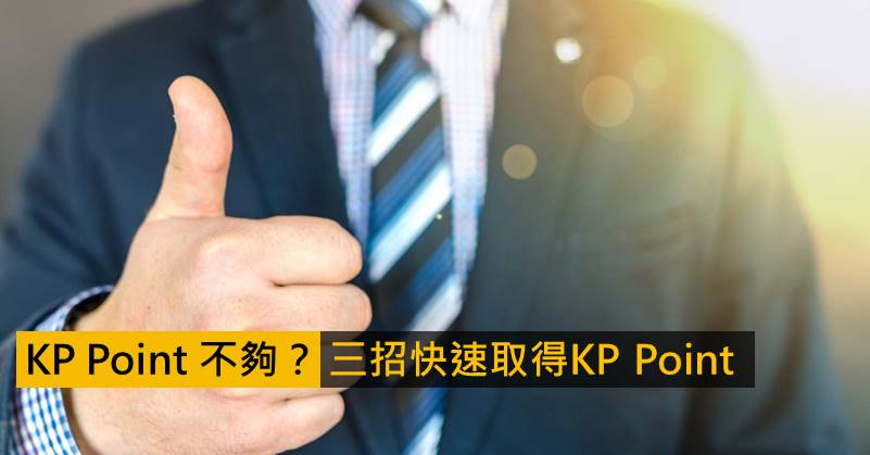 KP點數不夠?三招快速取得KP Point cover