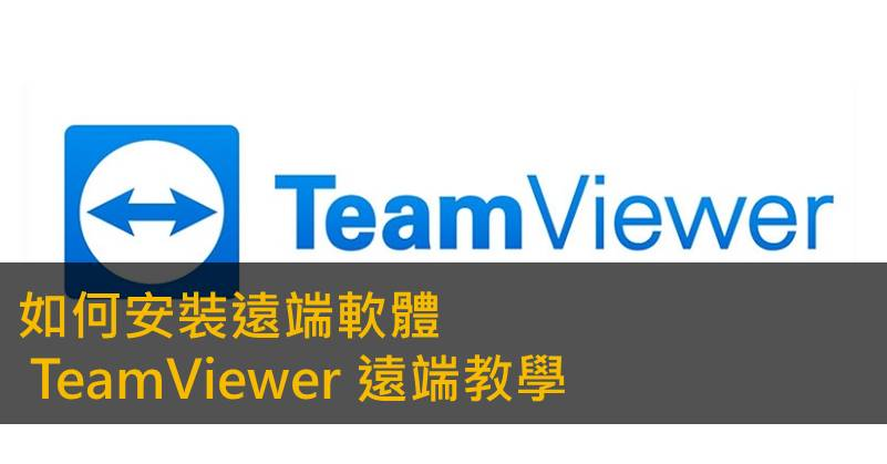 TeamViewer安裝使用教學 cover