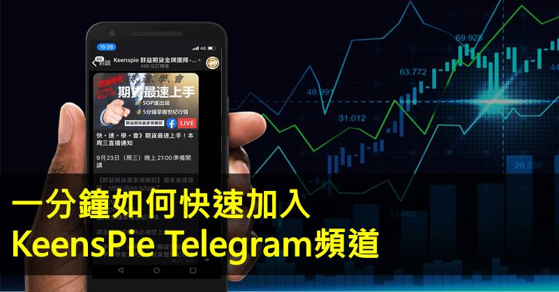 一分鐘如何快速加入KeensPie Telegram頻道 cover