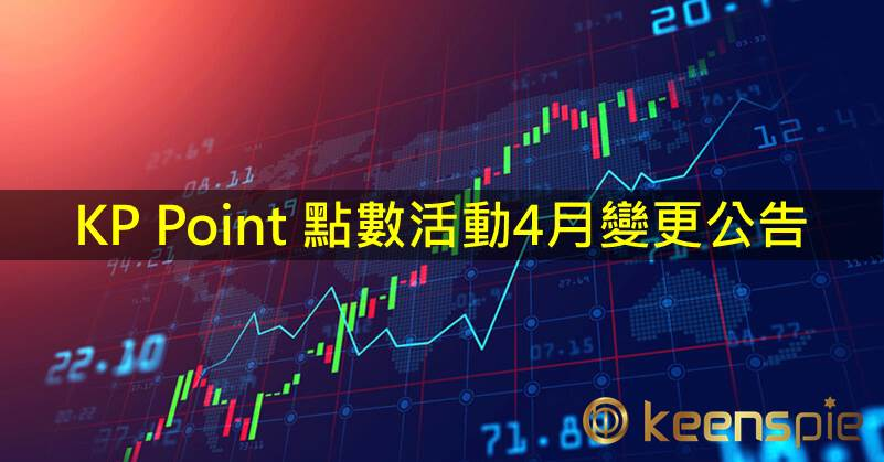 KP Point 點數活動 4月變更公告 cover